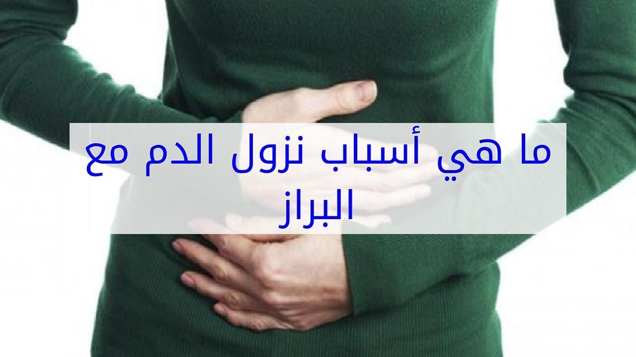 صورة اسباب نزول الدم مع البراز , امراض و اعراض الدم اثناء التبرز