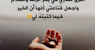 صورة ادعية تشرح القلب , راحة القلب في الدعاء المتصل بين العبد وربه
