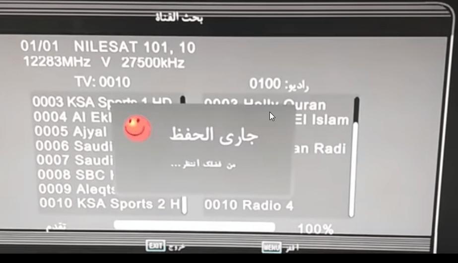 صورة كيفية ادخال تردد قناة على النايل سات , اضبط النايل سات بهذه الترددات 4064