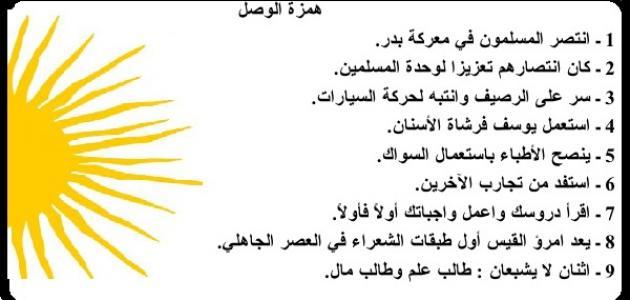 كلمات تبدا بهمزة وصل تعرف على همزة الوصل و كلماتها طقطقه