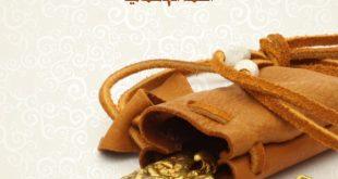 ميزان الذهب في صناعة شعر العرب , كتاب احمد الهاشمي في الشعر