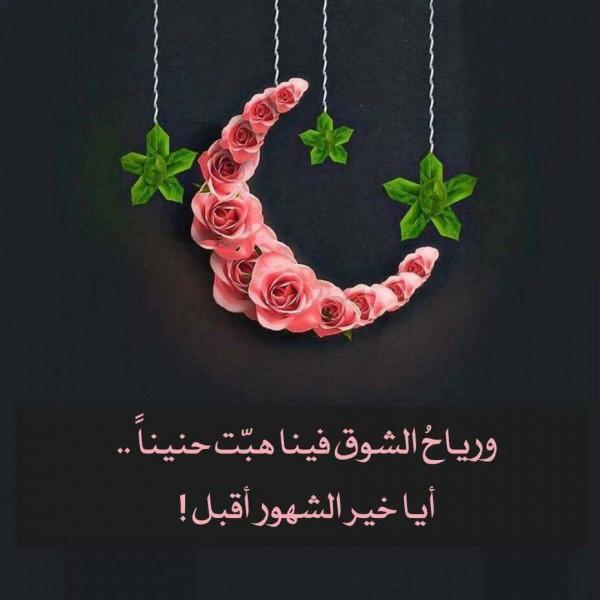 صورة رسائل رمضان للحبيب , افضل رسائل لشهر رمضان الكريم