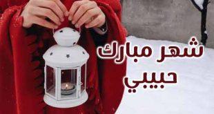 صور رسائل رمضان للحبيب , افضل رسائل لشهر رمضان الكريم
