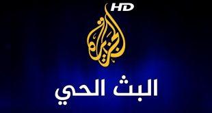 صور تردد قنات الجزيرة , اجدد الترددات لقناة الجزيرة