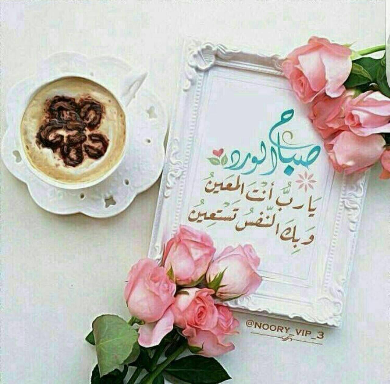 صورة صور صباح الخير اسلامية , اجمل الصور الدينيه لصباح الخير