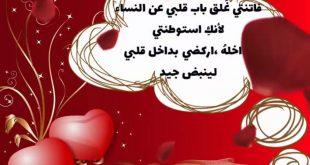 صورة رسائل رومانسيه حلوه , ما اجمل مسجات الرومانسية والحب