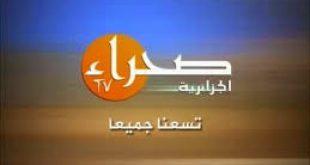 صور تردد قناة الصحراء عربسات , ما هو تردد قناة الصحراء على العرب سات