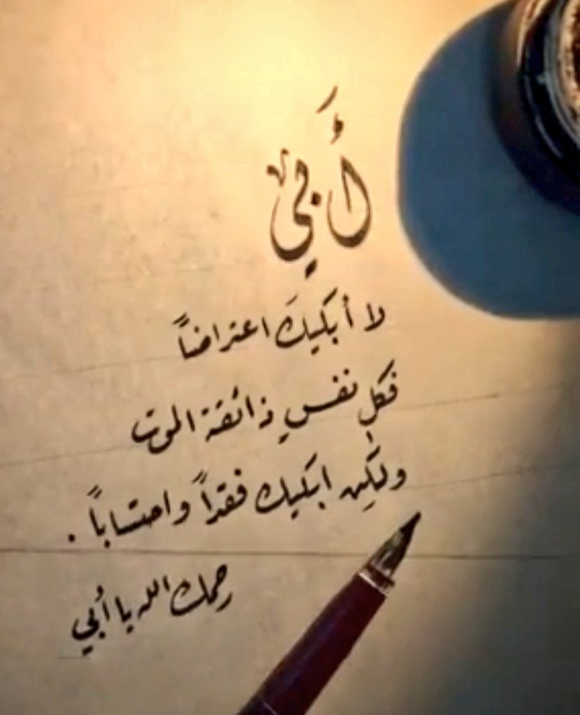 صورة كلام عن الاب المتوفى , كلمات حزينه عن وفاه الاب