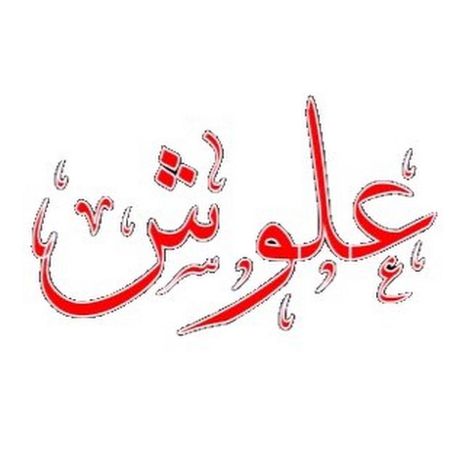 صورة معنى اسم علوش , ما معنى اسم علوش