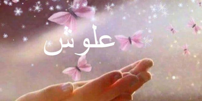 صور معنى اسم علوش , ما معنى اسم علوش