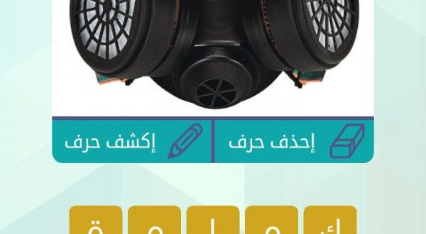 صور ما هذا الشيء من 5 حروف , لعبه الالغاز ما هذا الشيء من ٥ حروف