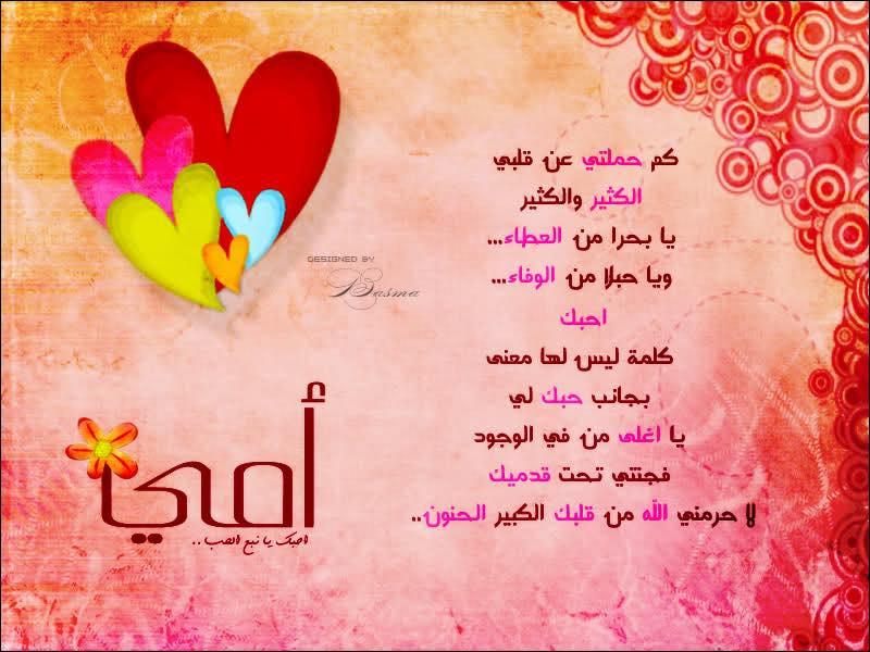صورة رسالة حب لامي الغالية , اجمل كلام عن حب الام