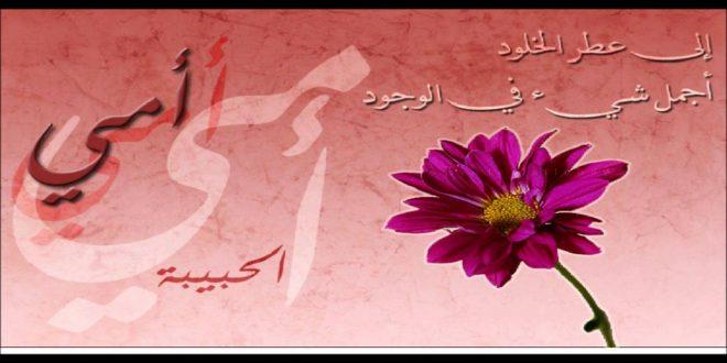 صور رسالة حب لامي الغالية , اجمل كلام عن حب الام