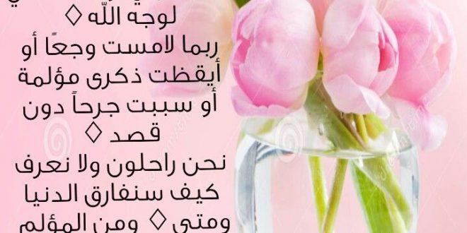 صور رسالة حب واعتذار , افضل الكلمات للاعتذار من حبيبك