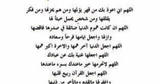 صورة دعاء لامي الغاليه , ادعي لامك باجمل الادعيه