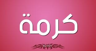 صور معنى اسم كرمة , ما هو معنى اسم كرمه