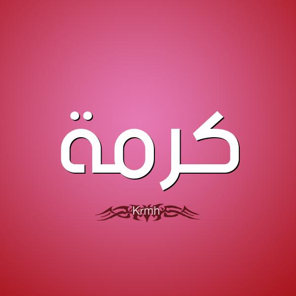 صورة معنى اسم كرمة , ما هو معنى اسم كرمه