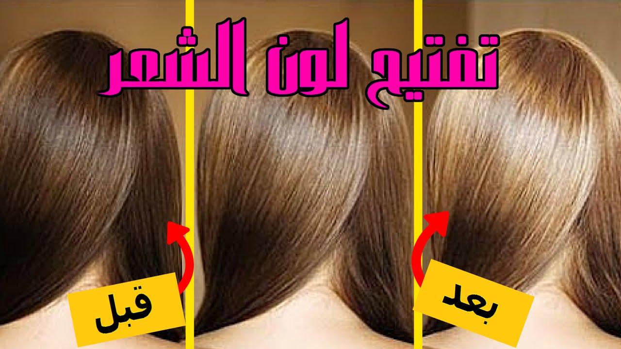 صورة وصفة لتفتيح لون الشعر , اهم الوصفات الطبيعيه لتفتيح الشعر الغامق