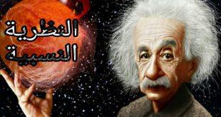 صورة نص النظرية النسبية , تعريف النظريه النسبيه لاينشتاين