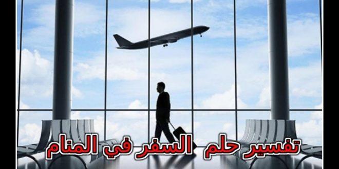 صور تفسير حلم السفر الى مصر , تفسيرالحلم بالسفر لمصر