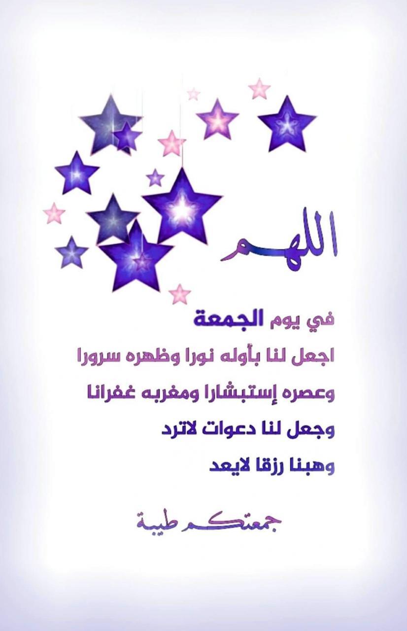 صورة صور اسلامية يوم الجمعة , التذكير بفضل يوم الجمعه بالصور