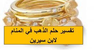 صورة وجود الذهب في المنام , تفسيرالحلم برؤية الذهب