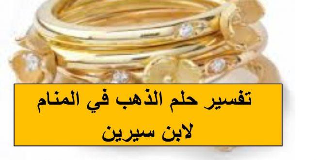 صور وجود الذهب في المنام , تفسيرالحلم برؤية الذهب