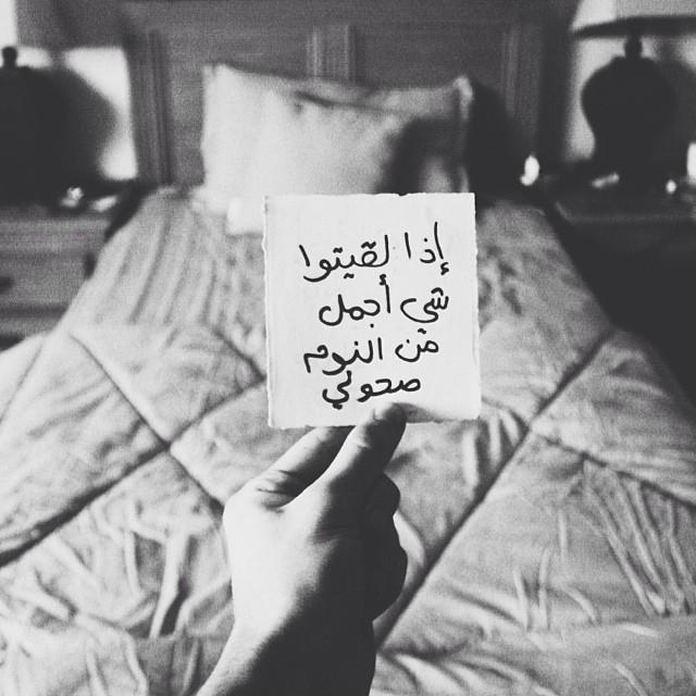 صورة اجمل ما قيل قبل النوم , الاذكار التي تقال قبل النوم