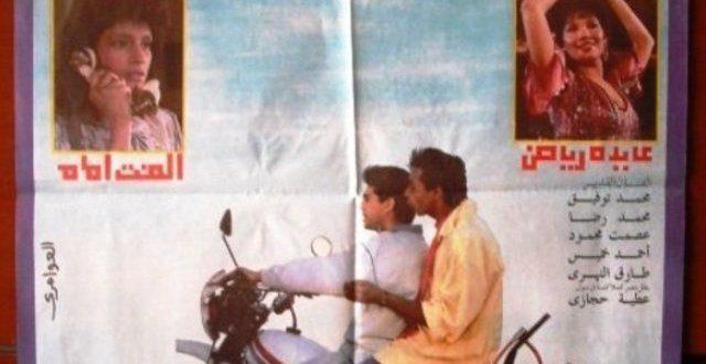 صور شباب على كف عفريت , اجمل افلام محسن محيى الدين