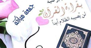 صور صورة جمعة مباركة , رمزيات لايام الجمعه المبروكه