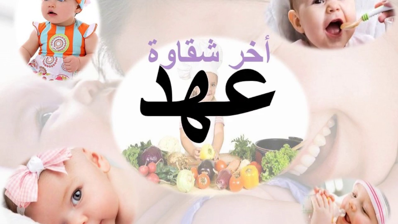 صورة معنى اسم عاهد , ما اجمل ان تسمى ابنك عاهد