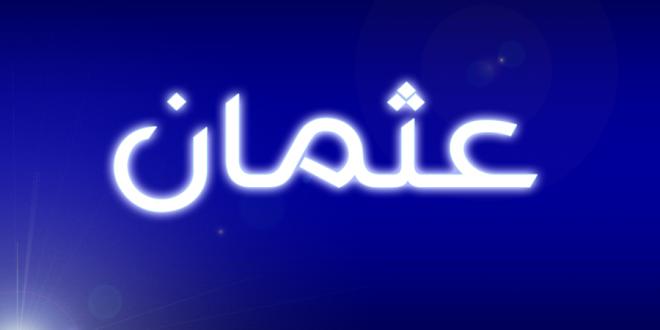 صور معنى اسم عثمان , ما معنى اسم عثمان