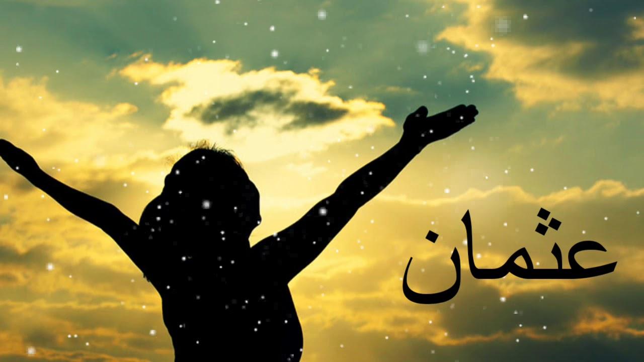 صورة معنى اسم عثمان , ما معنى اسم عثمان