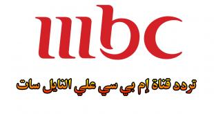 صور تردد قناة mbc1 نايل سات , ما هو تردد قناة ام بي سي ١