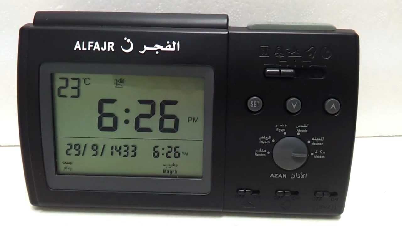 صورة ضبط ساعات الفجر , كيفيه برمجه ساعه الفجر