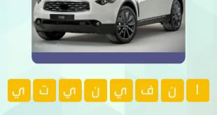 صورة نوع سيارة من ٨ حروف , حل لغز نوع سياره من ٨ حروف 2586 2 310x165