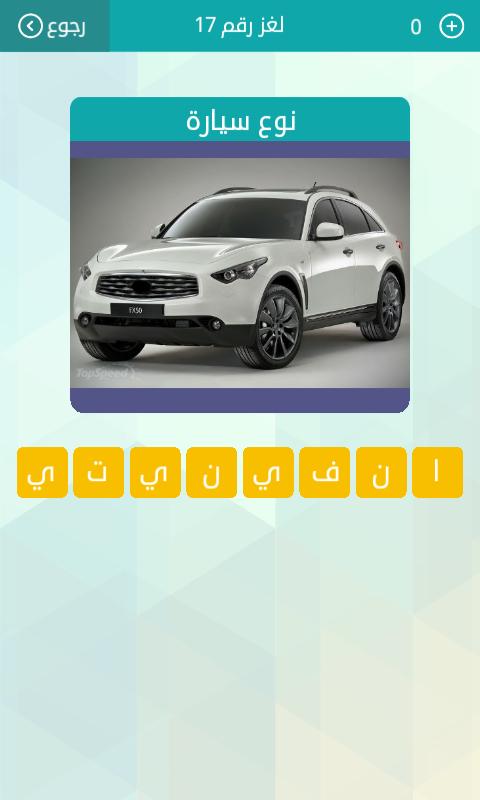 صورة نوع سيارة من ٨ حروف , حل لغز نوع سياره من ٨ حروف