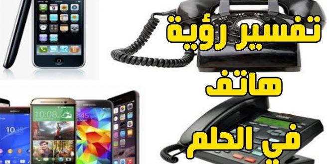صور تفسير حلم الهاتف , رؤيه الهاتف في المنام