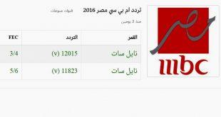 صورة تردد مصر mbc , قناة ام بي سي مصر 2019 على نايل سات اتش دي