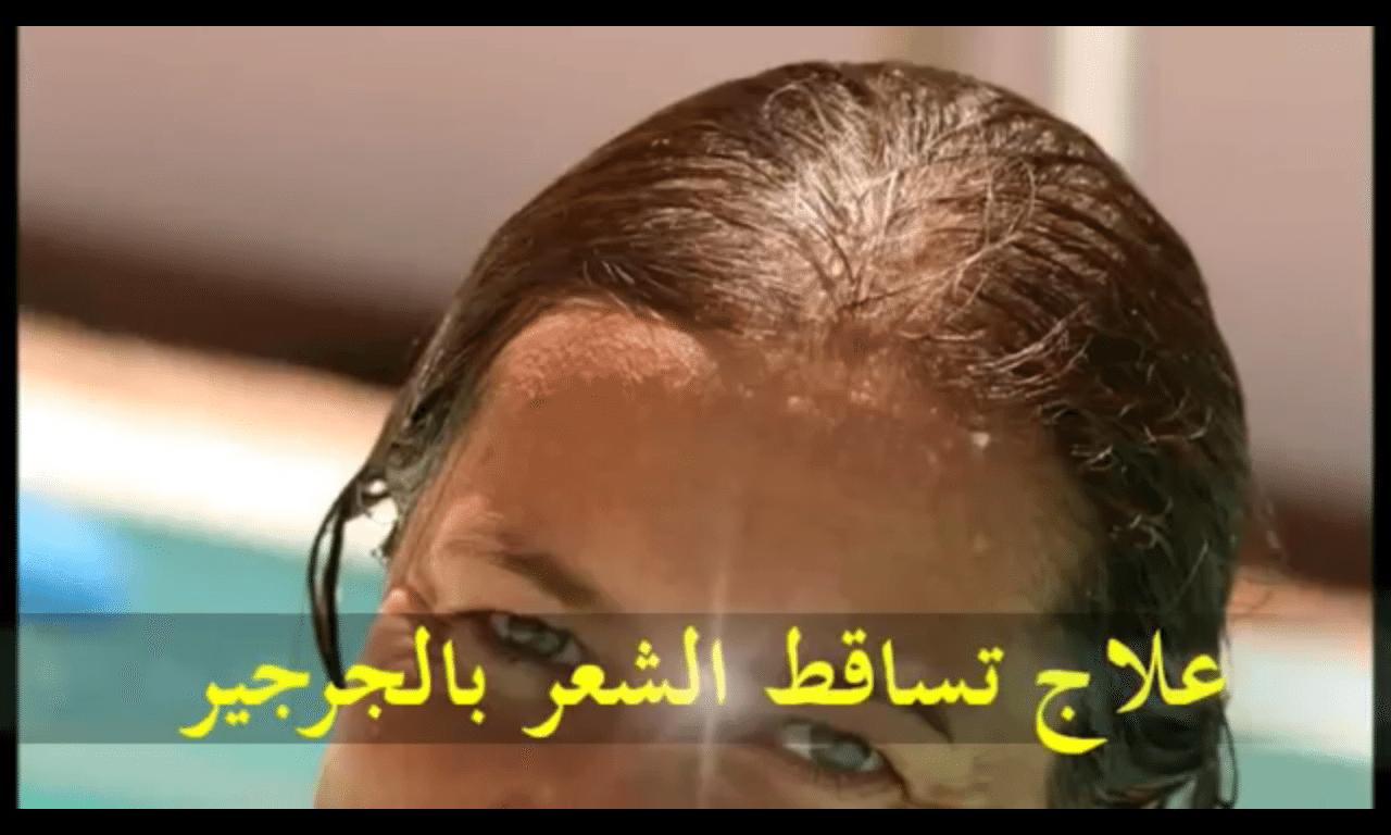 صورة خلطة الجرجير والثوم والبصل للشعر , احصلي على شعر متالق بمكونات طبيعية