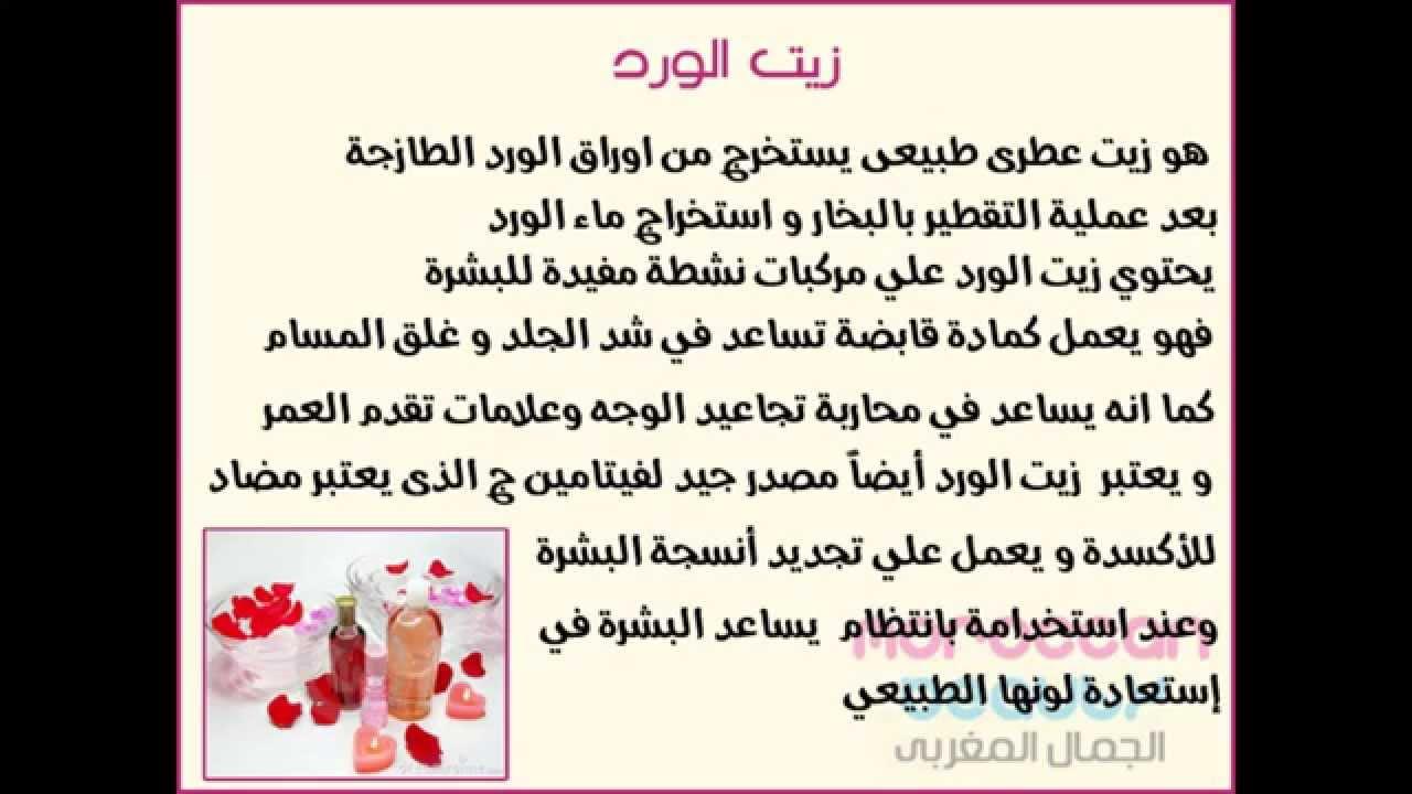 صورة فوائد زيت الورد للجسم , تعرفي على اسرار زيت الورد و استخداماته العجيبة