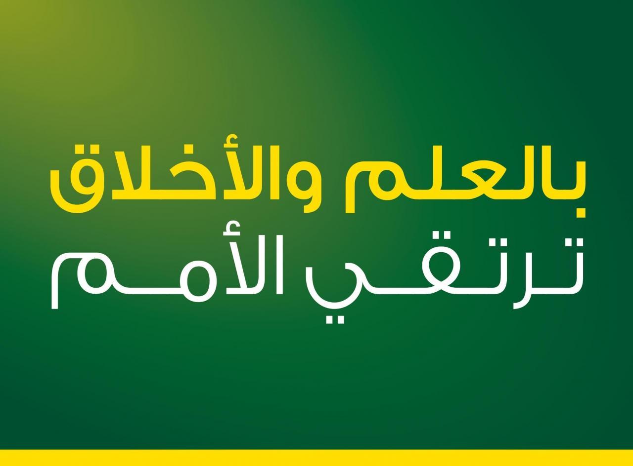 صورة حكم عن طلب العلم , طلب العلم اشرف النعم و طريقك الى الجنة