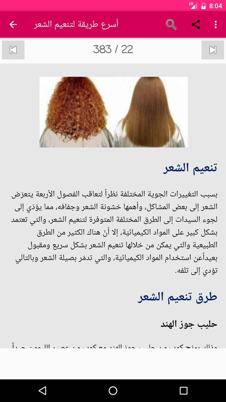صورة كيفية جعل الشعر ناعم , خلطات طبيعية لتنعيم الشعر في اسبوع واحد بس