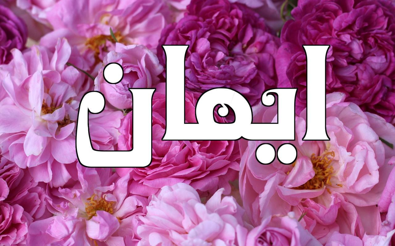 صورة معنى اسم ايمان , تفسير اسم ايمان وعلام يدل الاسم