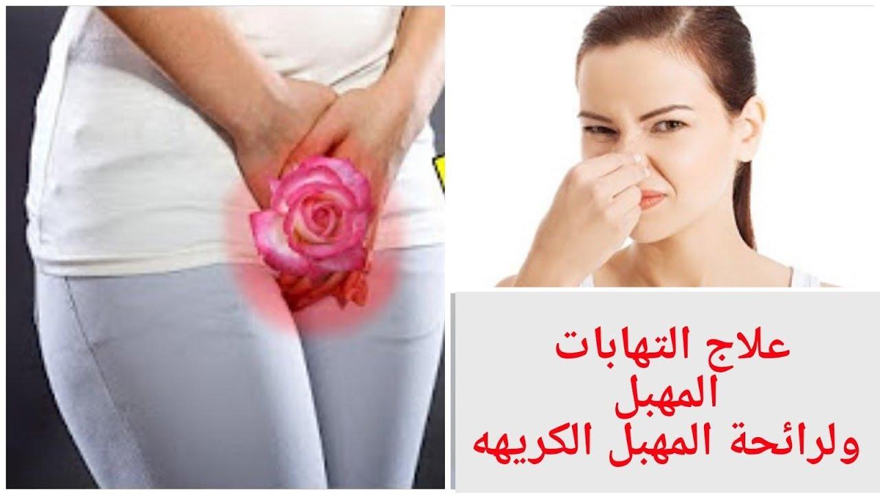 صورة ازالة الرائحة الكريهة من المهبل , نصائح تفيدك لازالة رائحة كريهة من مهبل