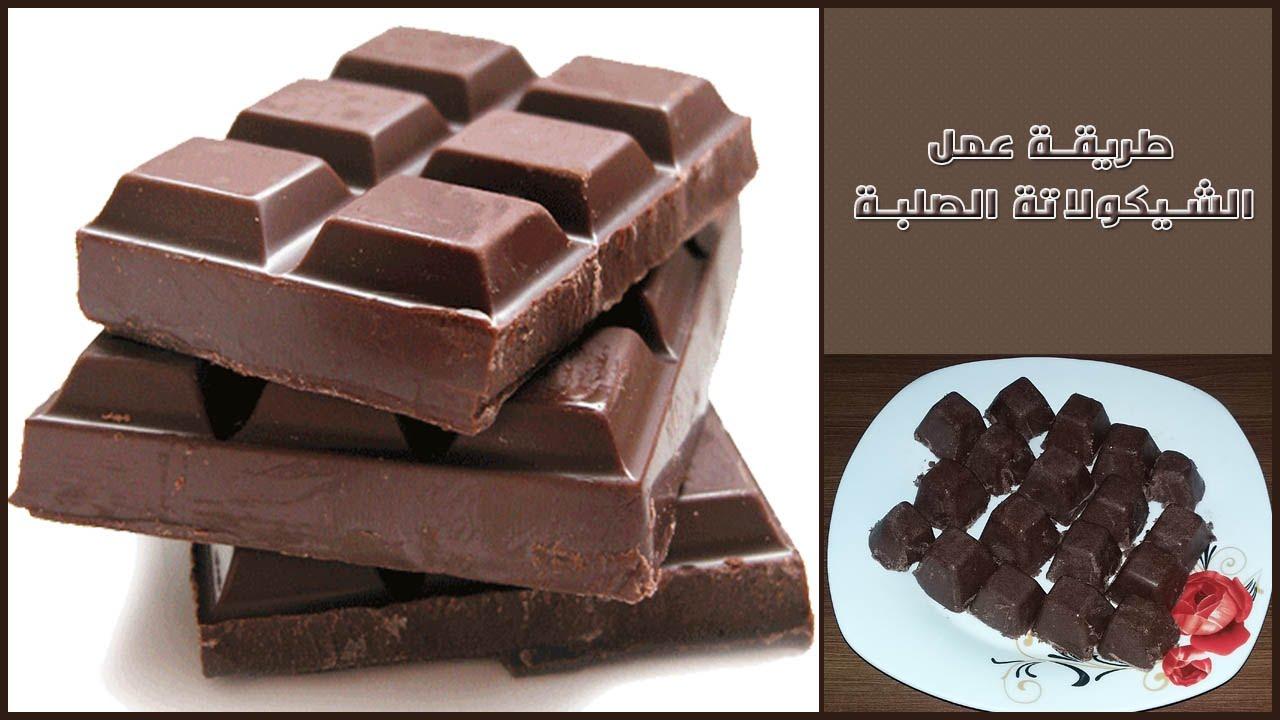 صورة طريقة صنع الشوكولا , تحضير عمل طريقة الشوكولا