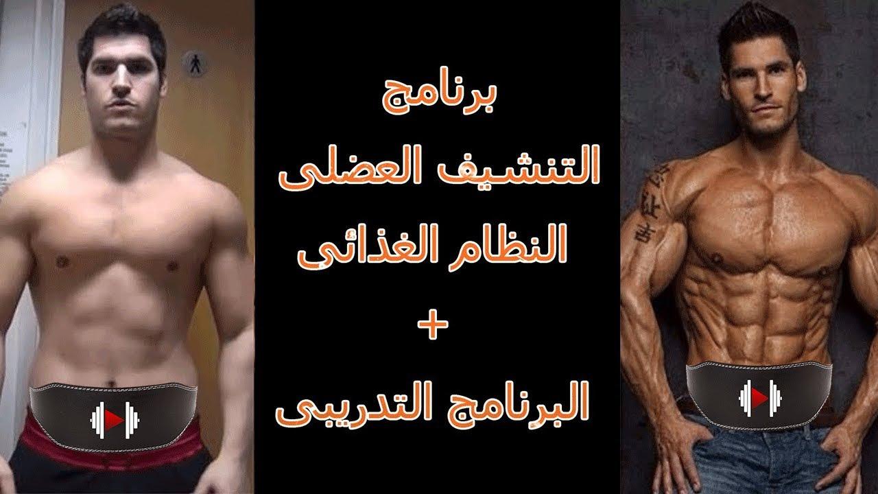 صورة تمارين تنشيف الجسم , اهم تمارين لتنشيف الجسم