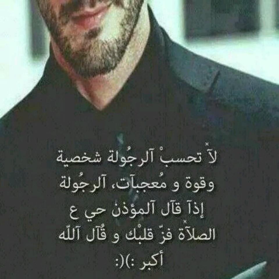صورة بيت شعر في مدح الرجال , كلام اشعار لمدح الرجال