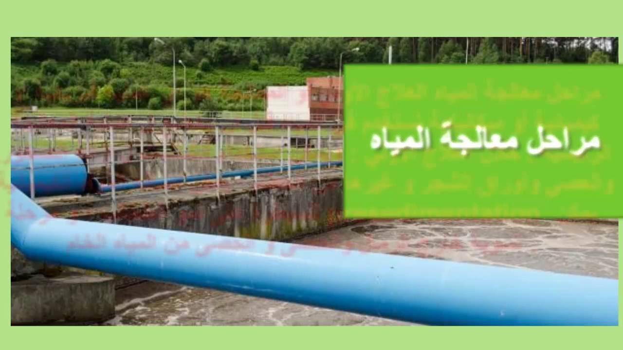 صورة كيفية معالجة المياه , اهم طريقة لمعالجة المياه