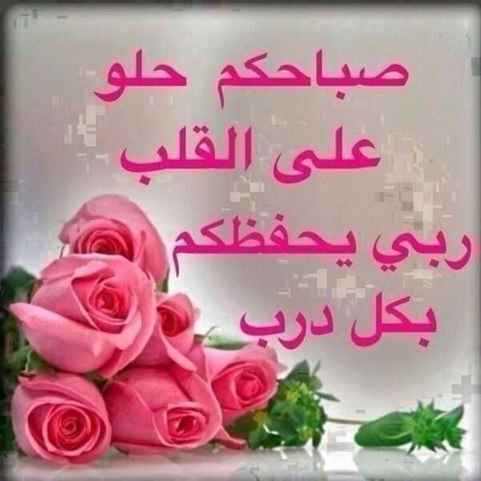 اجمل الصور عن صباح الخير احلى صباح الخير مع اجمل عبارات طقطقه
